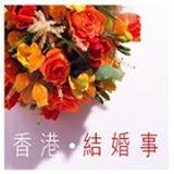 香港律师楼结婚