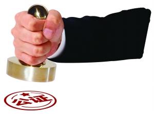 内地使用法律文书香港律师公证