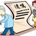 香港遺產承辦律師:如何辦理內地與香港跨境遺產繼承