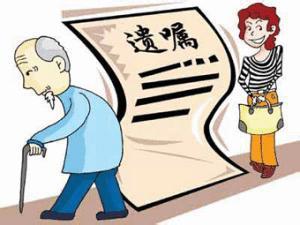 香港遺產承辦律師