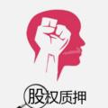 香港公司律師- 如何辦理香港上市公司股票抵押