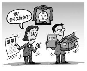 香港居民继承内地遗产
