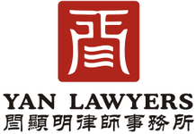 YAN LAWYERS – Hong Kong Solicitors and PRC Lawyers