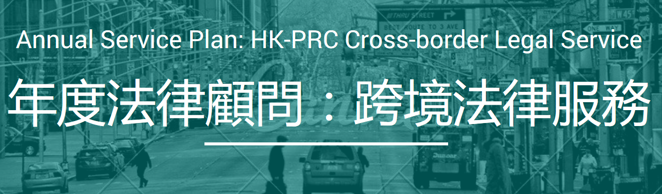Annual Retainer:PRC-HK Cross-borer Legal Service