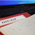 实务指引- 香港公司备存重要控制人登记册